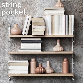 今だけartekポストカードセットプレゼント【String】String Pocketストリングポケット/木製/シェルフ/棚/リビング/ストリングシェルフ/収納/本棚【RCP】