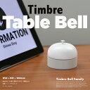 ●●ポイント10倍 7/21 1:59まで●【Timbre ティンブレ】 Table Bell テーブルベル インテリア ダイキャスト 呼び鈴 …