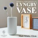 ●●【Lyngby Porcelaen/リュンビュー ポーセリン】LYNGBY VASE/リュンビュー ベース 12cm マットホワイト 200832近代アート...