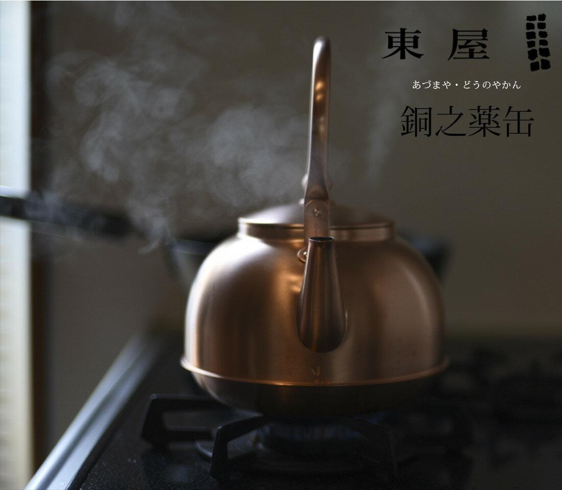【東屋】銅之薬缶 どうのやかんAZSN0001茶葉/茶/やかん【コンビニ受取対応商品】【RCP】