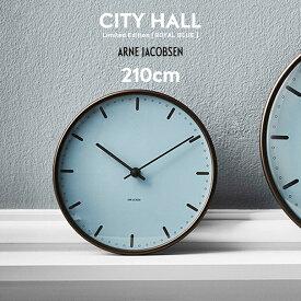 最終入荷分ARNE JACOBSEN Wall Clock City Hall 210mm Royal Blue 限定カラー アルネ ヤコブセン ウォールクロック シティホール ロイヤルブルー 掛け時計 43635