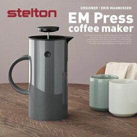 【Stelton ステルトン】EM Press Coffee Maker プレス式コーヒーメーカーフレンチプレス Coffee 保温 ジャグ 北欧【コンビニ受取対応商品】【RCP】