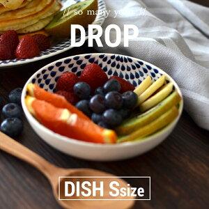 so many years/ソーメニーイヤーズ  DROP DISH S ドロップ ディッシュ Sサイズ小皿 磁器 しずく ドット柄 食器 プレゼント 北欧