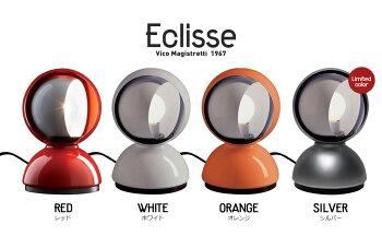 【Artemideアルテミデ】ECLISSEエクリッセテーブルランプライト照明リビングキッチンダイニングスタンドライト卓上【RCP】