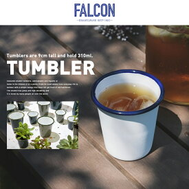 FALCON タンブラー Enamelware ファルコン エナメルウェア 琺瑯 約310mlホーロー コップ 器 テーブルウェア エナメルウェア コーヒー マグカップ