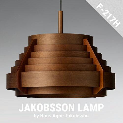 JAKOBSSON LAMP(ヤコブソンランプ)「F-217H」ダークブラウンデザイナーズ Hans Agne Jakobsson テーブルランプ 照明 北欧【RCP】
