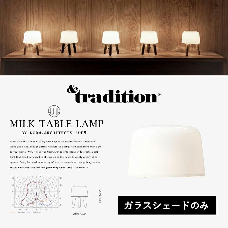 【&TRADITION/アンドトラディション】MILK TABLE LAMP ミルク テーブル ランプ ※シェードのみの販売となります&Tradition/アンドトラディッション/テーブルライト/照明/ガラス/リビングダイニング/Denmark/クラッシック/Norm Architects【RCP】