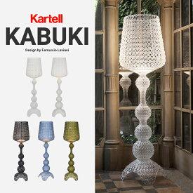 【kartell/カルテル】KABUKI/カブキ フロアランプ代引不可/組み立て式/LED/Ferruccio Laviani/フェルーチョ・ラヴィアーニ/シンプル/ライト/照明【RCP】