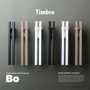 【Timbre ティンブレ】 Timbre ドアチャイ...
