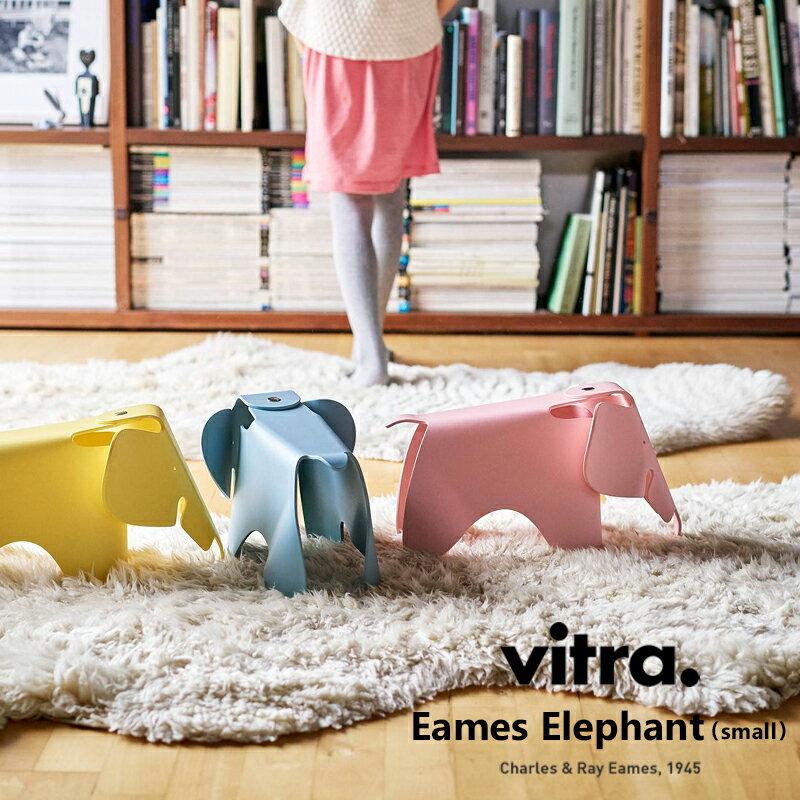 ●●【Vitra】Eames Elephant (small)イームズエレファント(スモール)イス スツール ヴィトラ チャールズ&レイ・イームズ Charles & Ray Eames【RCP】