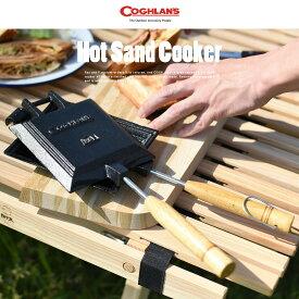 COGHLAN'S コフラン  エイアンドエフホットサンドクッカーA&F キャンプ アウトドア キッチン 朝食 フライパン