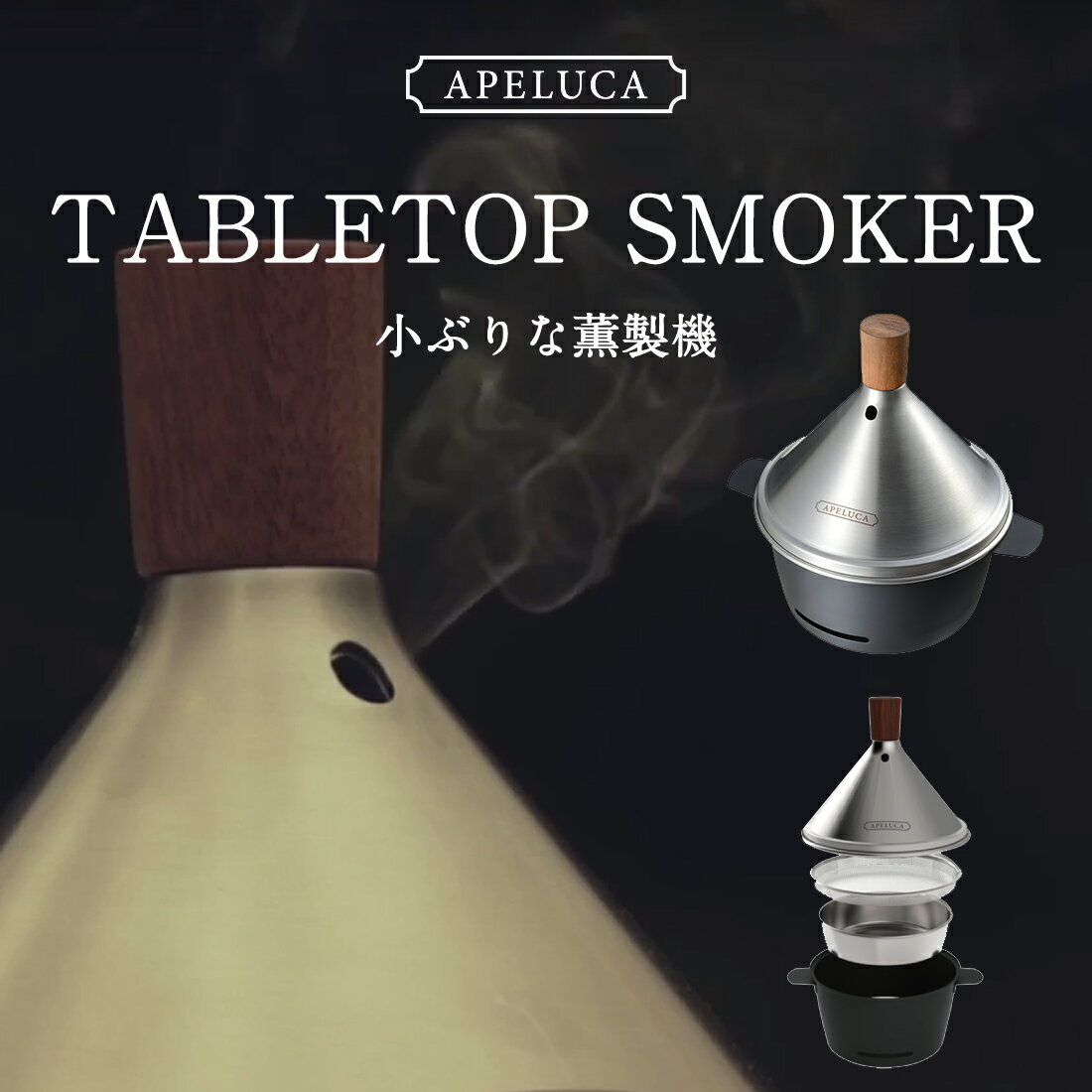 【APELUCA/アペルカ】TABLETOP SMOKER 燻製器くんせい スモーカー レシピ付き キッチン コンパクト【コンビニ受取対応商品】【RCP】