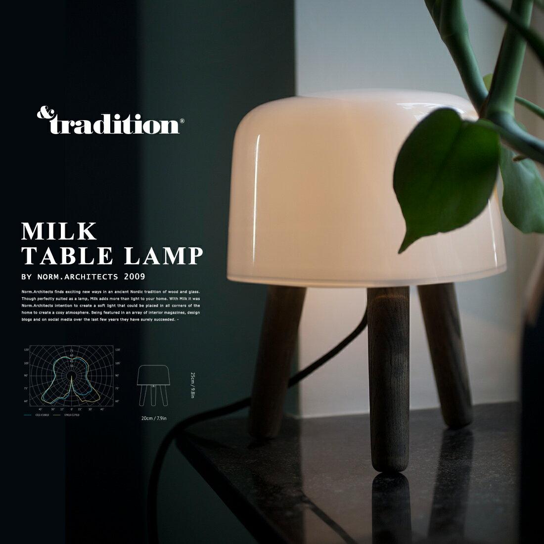 ●●【&TRADITION/アンドトラディション】MILK TABLE LAMP ミルク テーブル ランプ &Tradition/アンドトラディッション/テーブルライト/照明/ガラス/木/リビングダイニング/Denmark/クラッシック/Norm Architects【RCP】