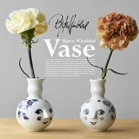 【BJORN WIINBLAD】フラワーベース 一輪挿し Fie ブルー Mie グレー  ビヨン・ヴィンブラッド花瓶 磁器 ガーデン雑貨 コンビニ受取対応【RCP】