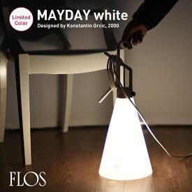 【FLOS フロス】 May day メイデイ ランプ ホワイト Konstantin Grcic コンスタンティン・グルチッチ ライト 照明 デザイナーズ スタンド ペンダント テーブル メーデー【RCP】