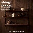 期間限定価格実施中。【String】String Pocket オイルドチーク/スモークドオーク 2色 ストリングポケット/木製/シェ…