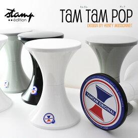 【TamTam】タムタムポップ/TamTamPop【Stamp edition スタンプエディション】Henry Massonnet アンリマソネ Branex Design/ブラネックスデザイン/デザインチェアー/イス/組立式スツール【RCP】