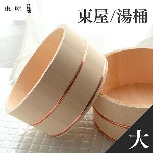 東屋 あづまや 湯桶 大 AZYI00550手桶 風呂桶 ふろおけ  木製