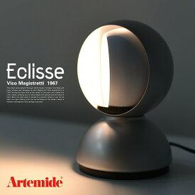 クーポン利用不可【スーパーSALE】 【Artemide アルテミデ】ECLISSE エクリッセ 限定シルバー ライト 照明 リビング キッチン ダイニング スタンドライト 卓上