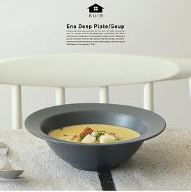 【kura クラ】Ena DEEP Plate SOUP ディーププレート/スープ《スレートグレー ku0007 /クールグレーku0008》エナ 中皿 日本製 ディナー キッチン ディッシュ コンビニ受取対応【RCP】