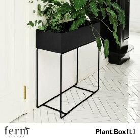 【ferm LIVING ファームリビング】 Plant BoxプラントボックスL植木鉢 観葉植物 リビング 収納 北欧 インテリア 小物入れ【RCP】