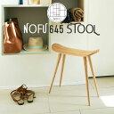 NOFU ノフ NOFU 645 STOOL ノフ 645 スツール椅子 イス チェア サイドテーブル ギフト デンマーク バーティルスタム…