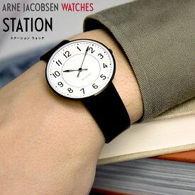 ARNE JACOBSEN WATCH STATION BLACK アルネヤコブセン ステーション ブラック腕時計 時計 ウォッチ WATCH 北欧 デンマーク ローゼンダール コンビニ受取対応【RCP】