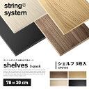 【string system】string shelves 3-pack 78×30cm ストリングシステム組立パーツ組み合わせ自由 棚 シェルフ パーツ …