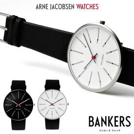ARNE JACOBSEN WATCH アルネヤコブセン バンカーズ腕時計 時計 ウォッチ WATCH 北欧 デンマーク ローゼンダール コンビニ受取対応【RCP】