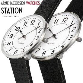 ARNE JACOBSEN WATCH STATION アルネヤコブセン ステーション腕時計 時計 ウォッチ WATCH 北欧 デンマーク ローゼンダール コンビニ受取対応【RCP】