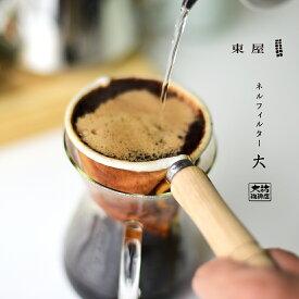 【東屋・あづまや】AZMB00003 ネルフィルター 大コーヒー ドリップ【RCP】