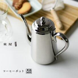 【東屋・あづまや】AZSA00001 コーヒーポットコーヒー ドリップ【コンビニ受取対応商品】【RCP】