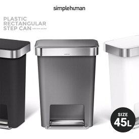 【Simple Human 】Dustbox 45Lゴミ箱 プラスチック レクタンギュラーステップカン 45リットル シンプルヒューマン オフィス リビング ふた付き 縦型【コンビニ受取対応商品】【RCP】