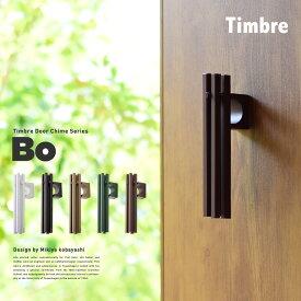 GW対象商品 Timbre ティンブレ Bo ドアチャイム ドアベル 小林幹也デザイン ネコポス