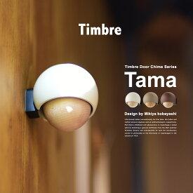 Timbre ティンブレ ドアチャイム Tama タマ ドアベル TAMA 玄関 小林幹也デザイン
