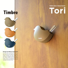 【Timbre ティンブレ】 Timbre Tori トリドアチャイム ドアベル 小林幹也デザイン Timbre Door Chime Series コンビニ受取対応【RCP】