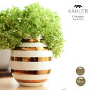 【KAHLER/ケーラー】Omaggio/オマジオ Medium アニバーサリーベース anniversary vase/花瓶/陶器/生け花/