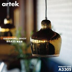 artek アルテック  A330S GOLDEN BELL SAVOY ペンダントランプ ブラス(無塗装) ペンダントランプペンダントランプ 照明 ライティング デザイナー 北欧 ライト ランプ ドイツ プレゼント