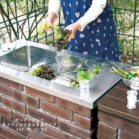 【ニッコーエクステリア】ガーデンシンク ステンレス混合水栓タイプ AGF-FS-S1-BH ガーデン/お湯も出る蛇口/