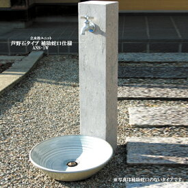【ニッコーエクステリア】立水栓ユニット 芦野石タイプ ANS-1W 補助蛇口仕様 ANS-1W-2 立水栓 水栓柱【RCP】