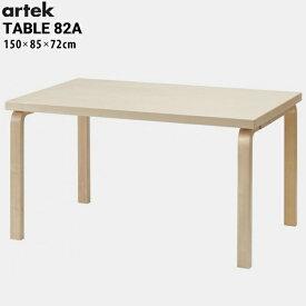 artek/アルテック TABLE 82A テーブル バーチ 150x85x72cmダイニング/フィンランド/曲げ木