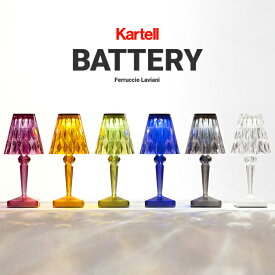 【kartell/カルテル】BATTERY/バッテリー テーブルランプバッテリー充電型/LED/USB/フェルーチョ・ラヴィアーニ/シンプル/ライト/照明【RCP】