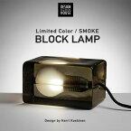 DesignHouseStockholm/ブロックランプスモークBlockLampSmoke照明MoMA/ランプ/ライト/ガラス/北欧/デザインハウスストックホルム/インテリアライト【コンビニ受取対応商品】【RCP】