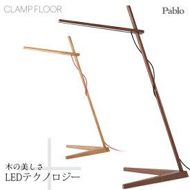 店舗クーポン発行中!CLAMP FLOORクランプ フロアLEDデザインフロアライト「Pablo社」が手がける木製のフロアライト Pablo パブロ【RCP】