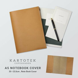 KARTOTEK/カトテック A5 NOTEBOOK COVER ノートブックカバーブックカバー/手帳/コペンハーゲン/文具/ステーショナリー/デザイン文具/シンプル