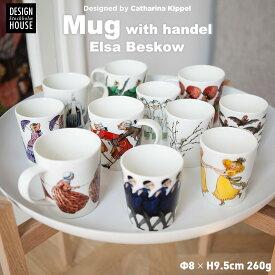 【Design House Stockholm】Mug with handle Elsa Beskow エルサベスコフ 《ハンドル付き》マグカップ Catharina Kippel コップ 北欧 デザインハウス ストックホルム コーヒー コンビニ受取対応【RCP】