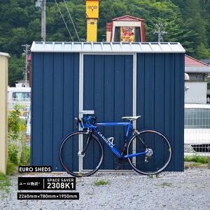 代引き不可 EURO SHED ユーロ物置 SPACE SAVER 2308K1物置 おしゃれ 屋外収納庫 小屋 自転車 置き場 サイクルハウス バイクガレージ