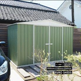 【代引き不可】【EURO SHED ユーロ物置】FRONT ENTRY 3022F2物置 おしゃれ 屋外収納庫 小屋 自転車 置き場 サイクルハウス バイクガレージ