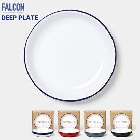 FALCON ファルコン  DEEP PLATE 《ホワイト》ディーププレートEnamelware エナメルウェア 琺瑯 ホーロー テーブルウェア エナメルウェア