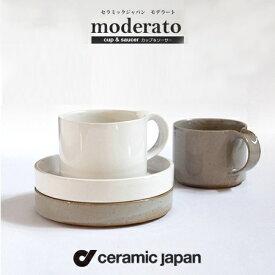 ceramic japan moderato モデラート cup & saucer カップ&ソーサー セット 200ml OM-1セラミック・ジャパン/カフェ/コーヒー/ブランチ/来客/陶器/磁器/荻野克彦